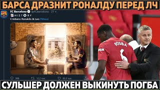 Барса провоцирует Роналду перед ЛЧ Сульшер должен выкинуть Погба Соперники России на ЧМ 2022