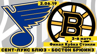 Сент-Луис Блюз - Бостон Брюинз / НХЛ / Прогноз на 3-й матч финала