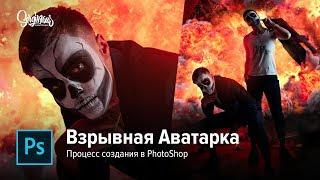 ОБРАБОТКА ПОД ХЕЛЛОУИН // Фотошоп (Photoshop) // Взрывная аватарка