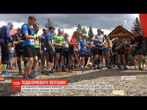 На Закарпатті розпочався чемпіонат України з гірського бігу на довгі дистанції