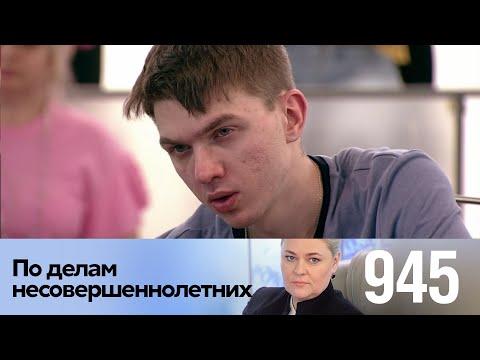 По делам несовершеннолетних | Выпуск 945