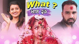 राजु मास्टरको WHAT Part 27 | 23 May | 2019 | Raju Master | Master Tv