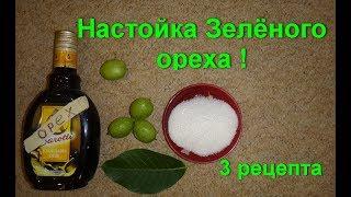 видео Настойка на грецких орехах на водке