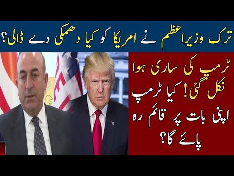 Turkey Prime Minister Give Open Threat To Trump