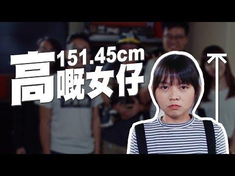 矮又點呀?151.45cm高嘅女仔|Pomato 小薯茄