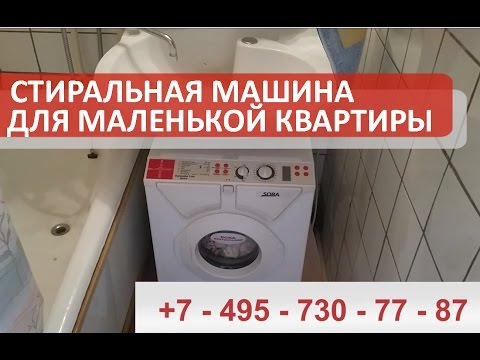 Чудо техники для малогабаритной квартиры. Стиральная машина под раковину. Отзыв покупателя.