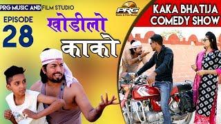 Comedy Gulab Choudhary