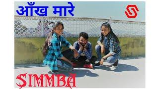 Ankh Mare ||Symbba ||Dance choreography||Shubham Arya ||