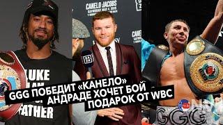 GGG Победит «Канело»   Андраде Хочет бой   Альварес получил подарок от WBC   Новости Бокса