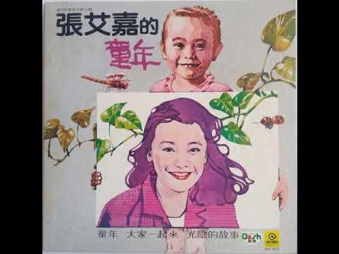 張艾嘉 - 是否 / Whether or Not (by Sylvia Chang)
