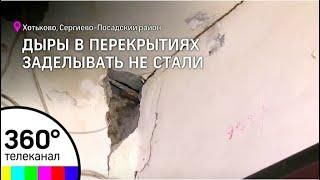 В Хотьково в пятиэтажке отремонтировали крышу, но забыли утеплить