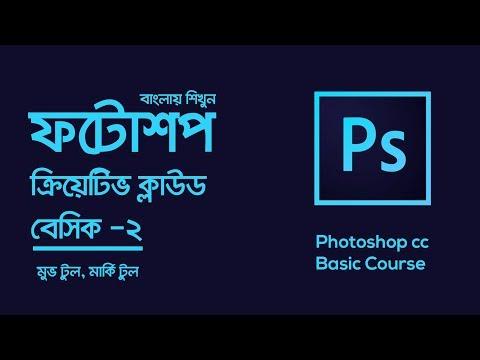 Photoshop CC Bangla Basic Tutorial | বাংলা ফটোশপ বেসিক । পর্ব-2 thumbnail