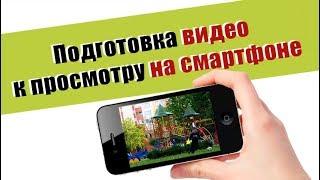 Как подготовить видео к просмотру на мобильном устройстве