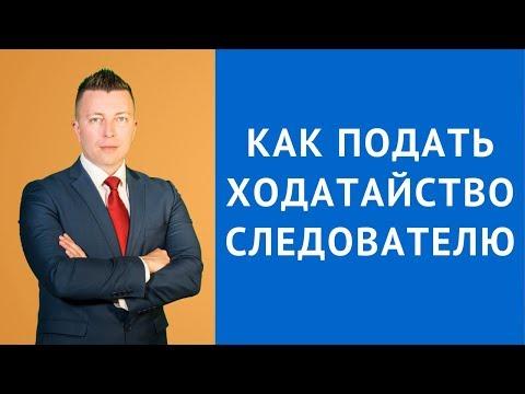 Как подать ходатайство следователю  - Адвокат по уголовным делам Москва