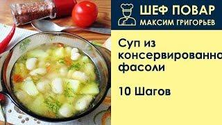 Суп из консервированной фасоли . Рецепт от шеф повара Максима Григорьева