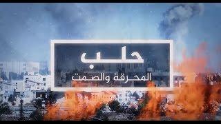 منظمات حقوقية تدين الصمت الدولي إزاء مأساة حلب