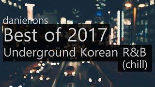 ♫ best of 2017 - underground korean r&b (chill)
