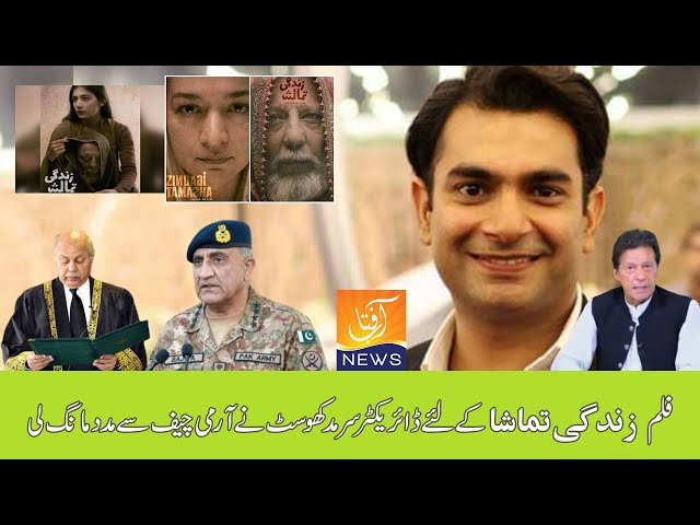 Sarmad Khosat requests Army Chief to save his film