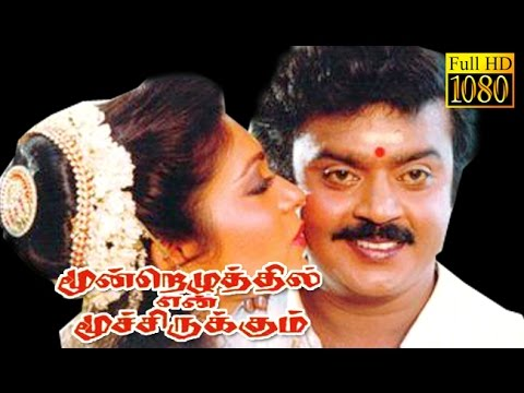 Moondrezhuthil En Moochirukkum | Vijayakanth,Rupini | Tamil Superhit Movie