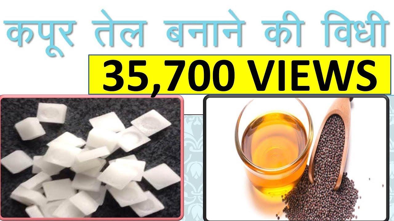 Image result for कपूर तेल