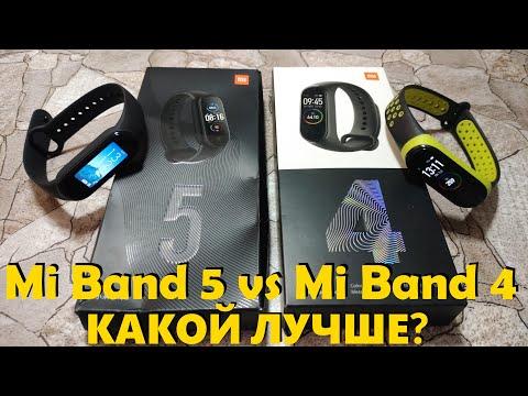 Mi Band 5 vs Mi Band 4 Какой Лучше? Стоит ли переходить на 5 версию?