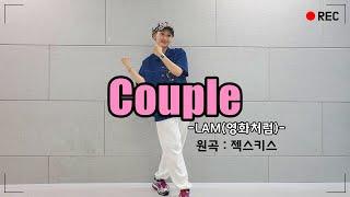 LAM(영화처럼) - 커플(Couple) 젝스키스 리메이크곡 | 커버댄스 DANCE COVER