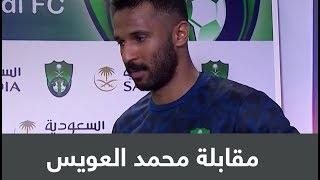 مقابلة حارس الأهلي محمد العويس بعد نهاية مباراة القادسية