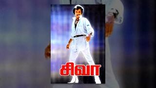 Siva (1989) Tamil Movie