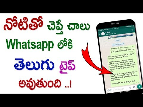 How to type telugu in WhatsApp | telugu typing in whatsapp