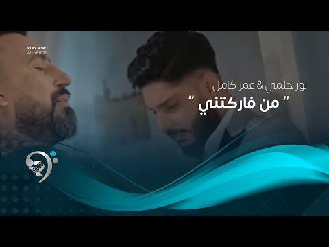 عمر كامل ونور حلمي - من فاركتني ( فيديو كليب حصري ) Omar Kamal W Noor Halme