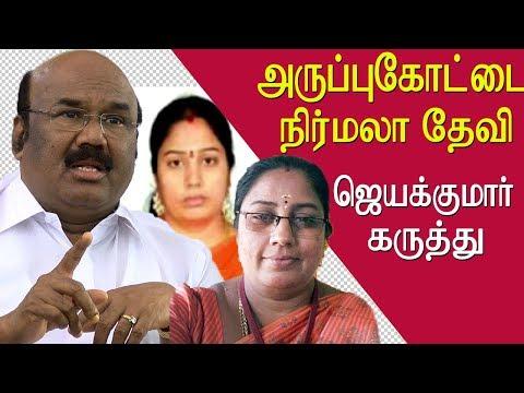 aruppukottai nirmala, jayakumar recacts tamil news live, tamil live news, tamil news redpix
