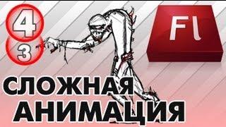 Урок №4 Macromedia Flash Pro 8 - Создание анимации [Часть 3].(Наши игры! Google Play: https://play.google.com/store/search?q=drawindustries&hl=ru [(-Хx http://www.4game-free.com xХ-)] http://www.devmat.ru - Все ..., 2012-10-16T15:10:43.000Z)