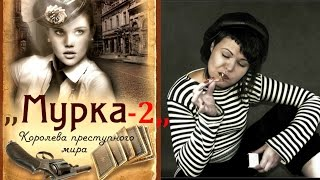 ,,Мурка 2,,