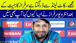 Sarfaraz Ahmed Interview After Wining T20 From Scotland