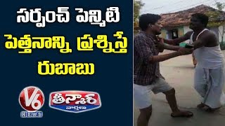 Sarpanch Husband Attends Corona Meeting Instead Of Sarpanch In Thangalapally  Teenmaar News