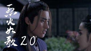 烈火如歌 | The Flame's Daughter 20(迪麗熱巴、周渝民、張彬彬等主演)