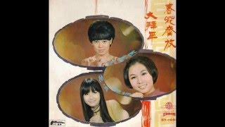 1968年 洪佩佩 、爱凌、珊珊 「春花齐放」专辑 4首