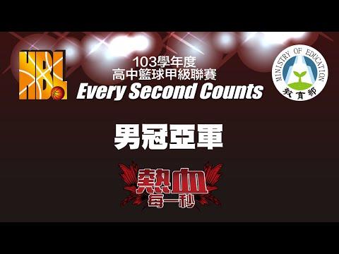 ::決賽::103學年度HBL 男冠亞軍 高中籃球甲級聯賽