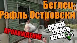 беглец: Ральф Островски - Прохождение дополнительной миcсии GTA  5