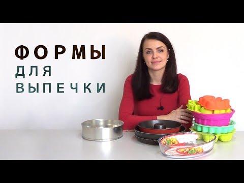 Как выбрать форму для выпечки