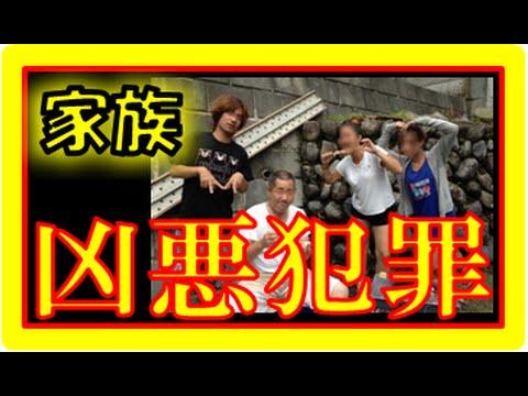 上村遼太 犯人の画像!どんな家族!? 【驚愕事件】凶悪犯罪 日本!