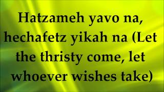 Haruach Vahekala - Lyrics and Translation
