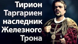 Тирион Таргариен наследник железного трона. Игра престолов теории на 7, 8 сезон