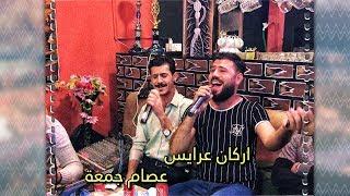 اركان عرايس - عصام جمعة - اغنية جديد - كوزالر شيخي - رازيام بيردا دوناخ 2019