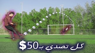 تحدي ضد صبري كل تصدي بياخد عليه ٥٠ ريال!! | فلوسي راحت😭💔