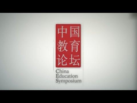 哈佛中国教育论坛2017年会宣传片 China Education Symposium 2017
