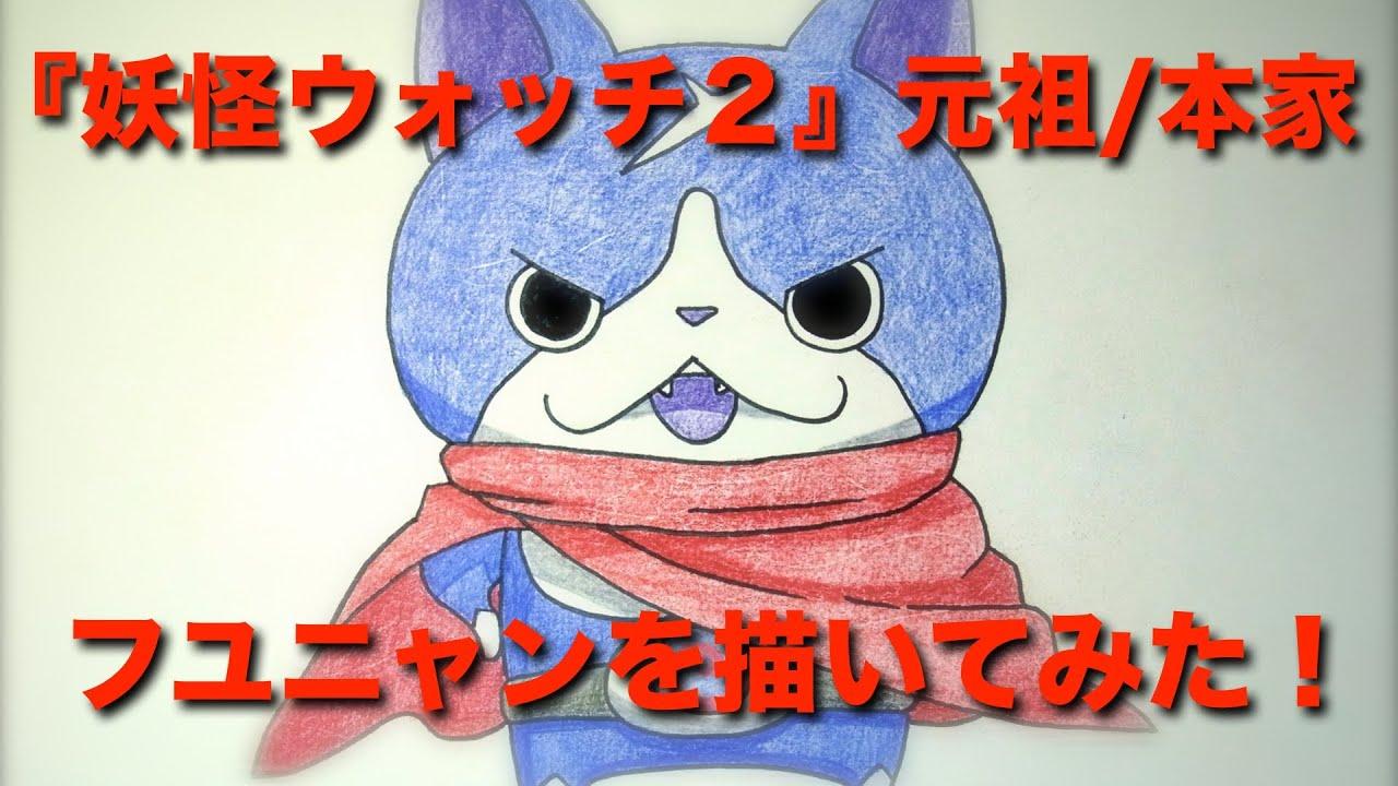 妖怪ウォッチ アニメ 映画 キャラクター フユニャンの絵とイラストを描い