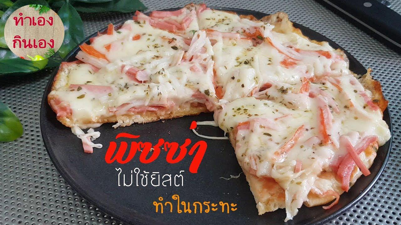 ทำพิซซ่าง่ายๆในกระทะ ไม่ใช้ยีสต์ ตวงด้วยช้อนกลาง l แม่มิ้ว l Pizza without Yeast