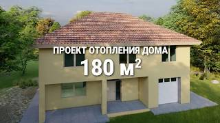 Проект системы отопления, 180 м²