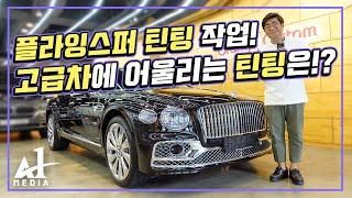 플라잉스퍼급 차량에 걸맞는 썬팅작업 (feat. 김재경…